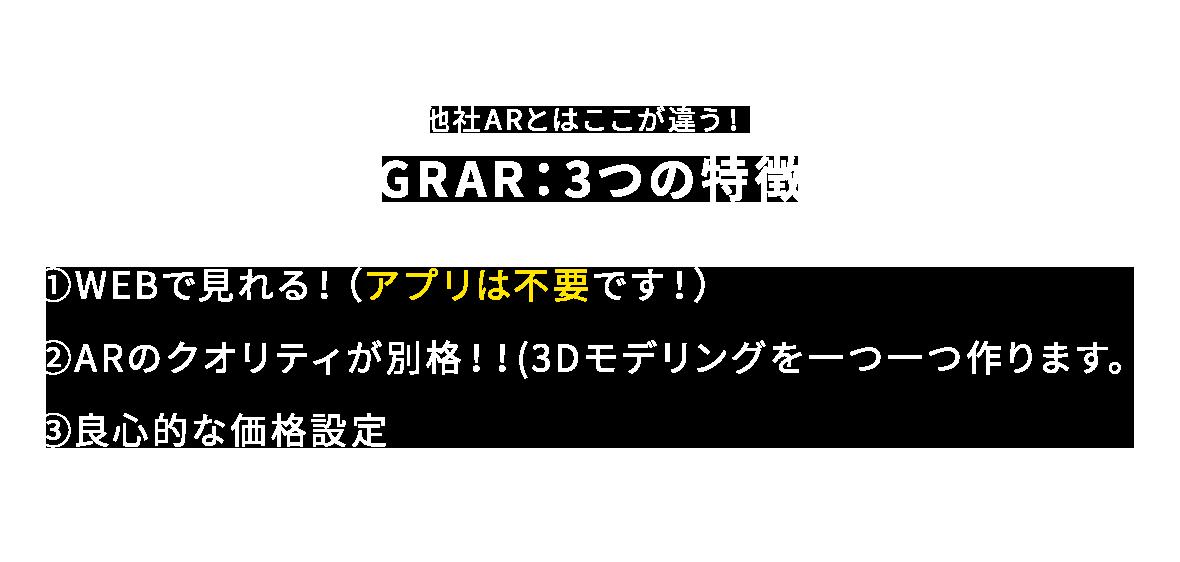 GRAR:3つの特徴